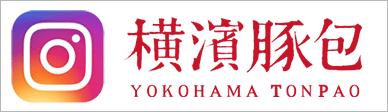 横濱豚包インスタグラム